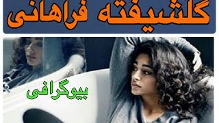 Golshifteh Farahani - Biography- بيوگرافى گلشيفته فراهانى