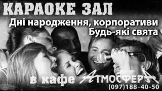 0564.ua  Атмосфера кафе-бильярдная, караоке-бар Кривой Рог(, 2013-08-28T06:42:42.000Z)