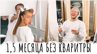 1,5 месяца без квартиры/Съемка Loreal/Туса в дубльдоме