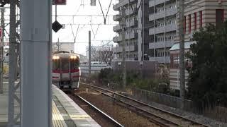 特急はまかぜ1号浜坂行キハ189系西宮駅高速通過!