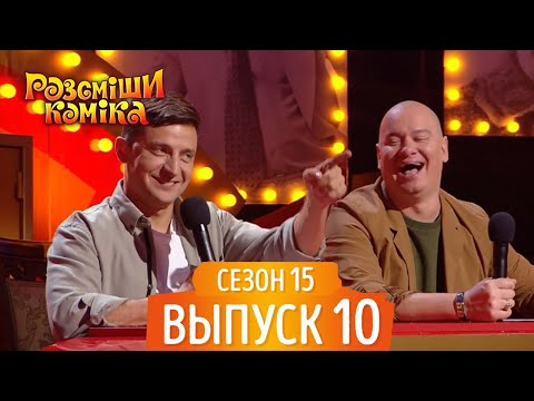 Новый Рассмеши Комика 2018 - Сезон 15 - Выпуск 10 | Лучшие Приколы и ЮМОР - Видео онлайн