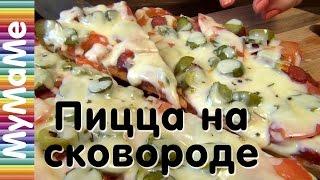 Пицца на сковороде за 10 минут - простой рецепт пиццы на кефире