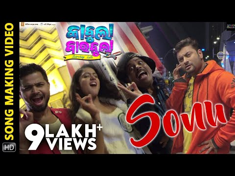 Sonu | Song Making Video | Kabula Barabula Searching Laila | Odia Movie | Anubhav Mohanty | Elina