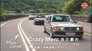 Man Cave 職人車庫 S:10|Crazy Merc強改霸告/190E 多喉直噴+渦輪增壓+AMG (Individual Throttle Body & Turbo Charge)