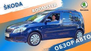 Skoda Roomster - Честный обзор
