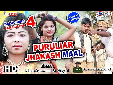 Kalachand Fakachand 4 Video Song2019।পুরুলিয়ার ঝাক্কাস মাল |New Purulia Bangla Comedy Video