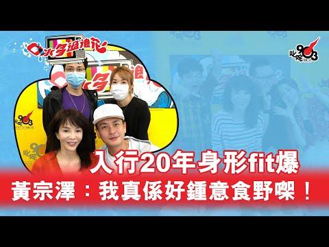 入行20年身形fit爆 黃宗澤:我真係好鍾意食野㗎!