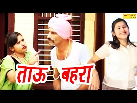 Tau Behra | ताऊ बहरा | Santram Banjara | Super Hit Funny Haryanvi Comedy Movie