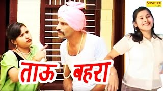 Tau Behra   ताऊ बहरा   Santram Banjara   Super Hit Funny Haryanvi Comedy Movie