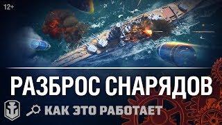 как это работает: Стрельба и Баллистика  World of Warships