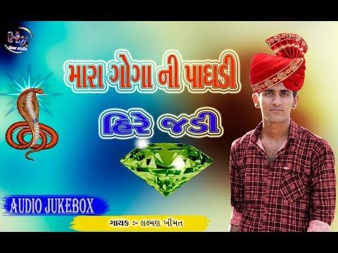 Goga Ni Pagdi Hire Jadi ||   Laxman Khimat || Heer Studio