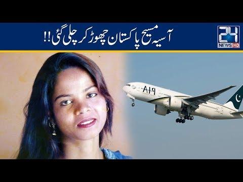 Exclusive!! Asia Bibi Leaves Pakistan | 8 May 2019
