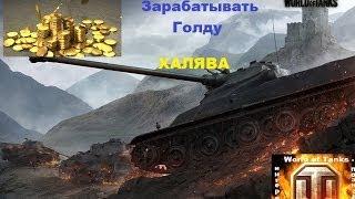 World of Tanks игровое ЗОЛОТО GOLD На халяву!