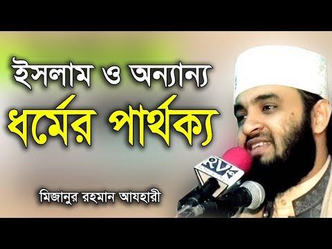 ইসলাম ও অন্যান্য ধর্মের পার্থক্য। Mizanur rahman azhari। Rose Tv24 Presents
