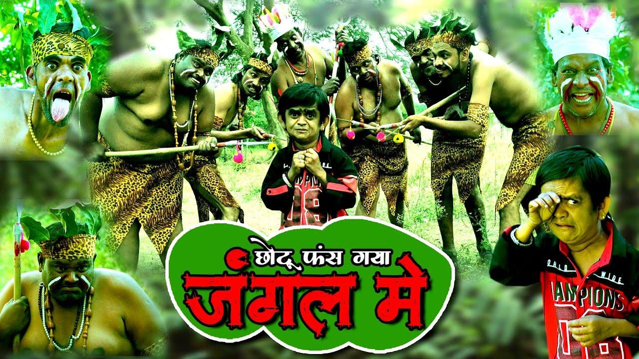 CHOTU PHANS GAYA JUGNLE ME   छोटू फंस गया जंगल में   Latest khandeshi comedy Chotu Dada Comedy 2020