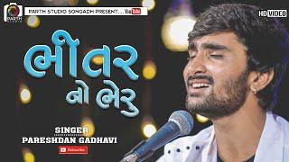 Pareshdan Gadhvi II Santwani 2020 II Bhitar No Bheru Maro II Bhajan 2020