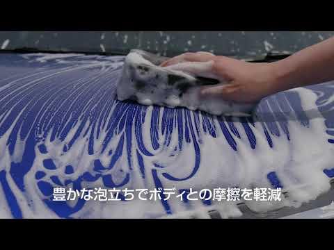 洗車スポンジ リッチ&ソフト