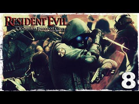 Смотреть прохождение игры [Coop] Resident Evil: Operation Raccoon City. #8: Два тирана.