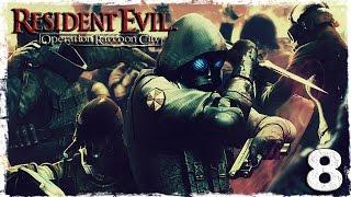 [Coop] Resident Evil: Operation Raccoon City. #8: Два тирана.(Добро пожаловать на кооперативное прохождение Resident Evil: Operation Raccoon City. Нас ждут толпы кровожадных зомби, жест..., 2015-01-19T06:00:02.000Z)