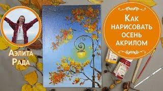 🍂🍁 Как нарисовать осень акрилом? Простой осенний пейзаж для начинающих. Мастер-класс от Аэлиты Рада.