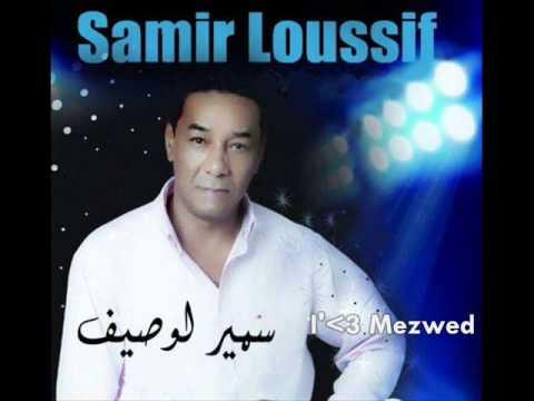 TÉLÉCHARGER SAMIR LOUSIF 2013 MP3 GRATUIT