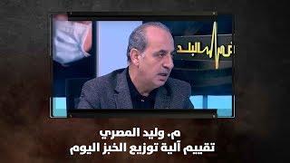 م. وليد المصري  - تقييم آلية توزيع الخبز اليوم - نبض البلد