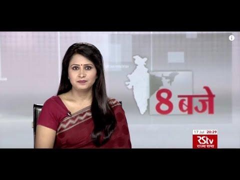 Hindi News Bulletin | हिंदी समाचार बुलेटिन – July 17, 2019 (8 pm)