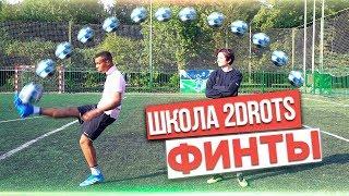 ШКОЛЬНИК ФИНТИТ КАК НЕЙМАР / ПОВТОРЯЕМ ФИНТЫ ИЗ ФИФА 18 / ШКОЛА 2DROTS