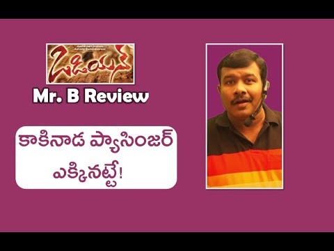 Odiyan Telugu Movie Review And Rating | Mohanlal |  Majnu Warrier | Mr. B