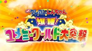 2016年4月16日(土)公開!『映画クレヨンしんちゃん 爆睡!ユメミーワールド大突撃』 予告