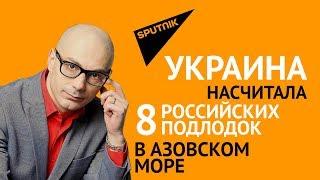 Гаспарян: Украина насчитала 8 российских подлодок в Азовском море