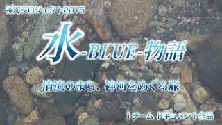「水ーBLUEー物語 清流のまち、神河をめぐる旅」 神戸学院大学〈神河プロジェクト2015〉