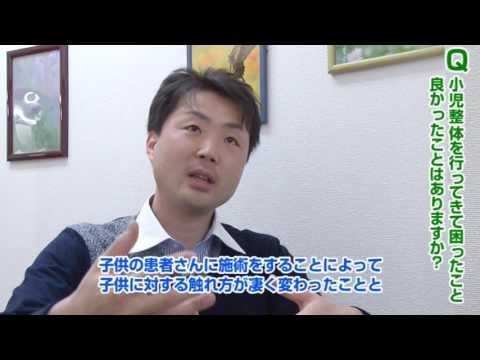 関節アングル整体2弾 触診&小児整体DVDセミナー 松本先生インタビュー