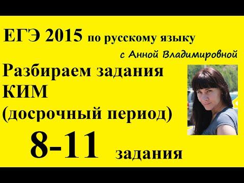 8-11 задания КИМ ЕГЭ 2015 (досрочный период) по русскому язык. Разбор.