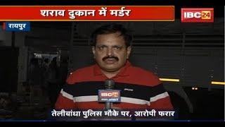 Raipur Murder News: शातिर बदमाश Deepak naidu की हत्या | शराब दुकान के पास मिला युवक का शव
