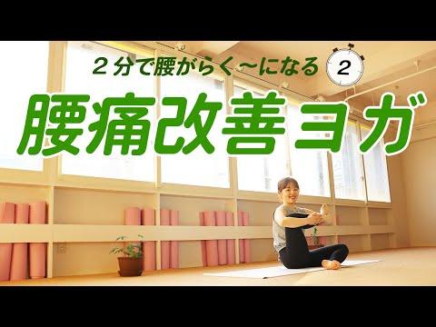 42【たった2分】腰痛改善ヨガでつら〜い腰の痛みを軽減させる!ヨガ初心者でも簡単!