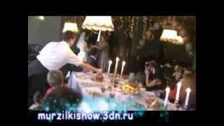 МУРЗИЛКИ ШОУ - Свадьбы,Корпоративы,Детские праздники...