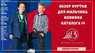 Обзор куртки для мальчика.Новинка