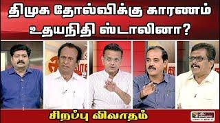 Nanguneri Vikravandi result : திமுக தோல்விக்கு காரணம் உதயநிதி ஸ்டாலினா? | Udhayanithi Stalin | DMK