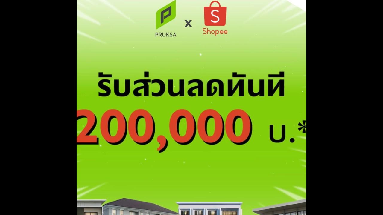 โอกาสสุดท้าย รีบคว้า!!! จ่าย 11 บาท ที่ Shopee รับส่วนลดทันที 200,000 บาท ทุกยูนิต