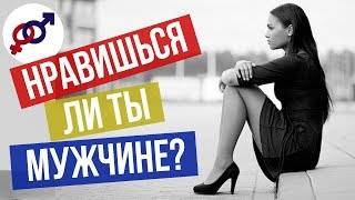 как понять НРАВИШЬСЯ ли ты мужчине??? Совет СТЕРВЫ Silena Sway