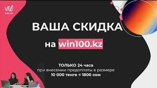 Бесплатный вебинар от Win Win