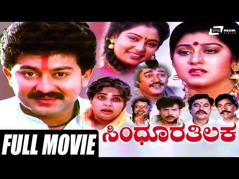 Sindhoora Thilaka – ಸಿಂಧೂರ ತಿಲಕ | Kannada Full HD Movie | FEAT. Sunil, Maalashree, Shruthi, Jaggesh