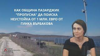 """Как община Пазарджик """"пропусна"""" да поиска неустойка от 1 млн. евро от Гинка Върбакова"""