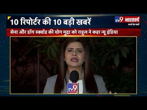 Loksabha में पेश हुआ तीन तलाक़ बिल Rahul Gandhi के Tweet से हुआ बवाल 10 रिपोर्टर 10 खबरें