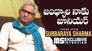 Senior Actor Subbaraya Sharma Exclusive Interview | MS entertainments