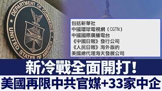美國再限制4家中共官媒 制裁33家實體|新唐人亞太電視|20200615