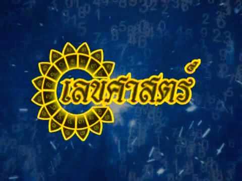 ติดตามชม รายการ เลขศาสตร์ ทุกวัน พฤหัสบดี 14.00-14.30 น. ช่องมีดีTV