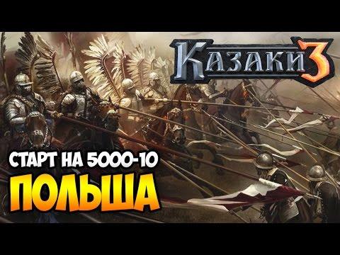 Старт за Польшу на 5000-10pt ⚡ Рейтинг Казаки 3