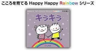 歌でお子さまの心を育む、Happy Happy Rainbowシリーズ「キラキラ」。 ...